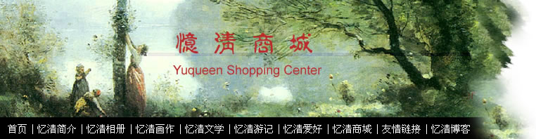 Shopping center on line in yequeen.com